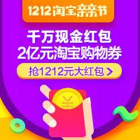2016年双十二淘宝亲亲节领现金红包2亿红包来袭!每天领3次