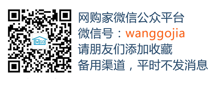 关注微信:wanggojia